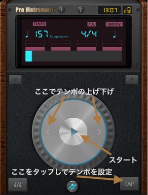 ギターの練習に必要なアプリ特集